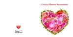 Сердце из цветов-1
