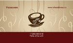 Визитка кафе 04