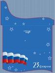 С флагом-2