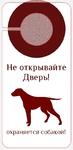 Охраняется собакой
