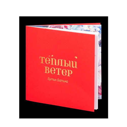 Квадратные брошюры 15х15