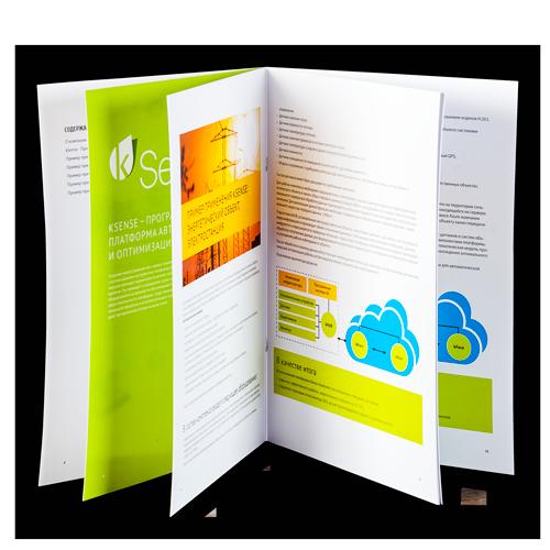 Многополосные брошюры А4 на скрепке