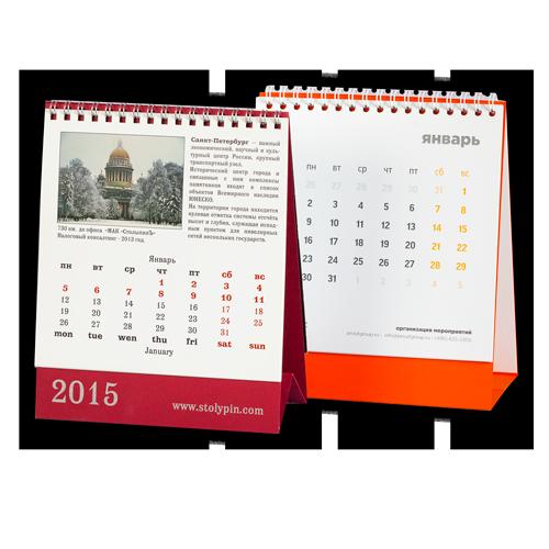 квадартный календарь со своими фото 15х15
