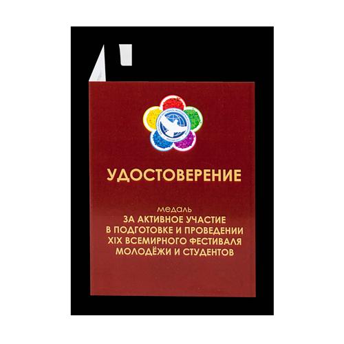 Удостоверения к медалям и значкам