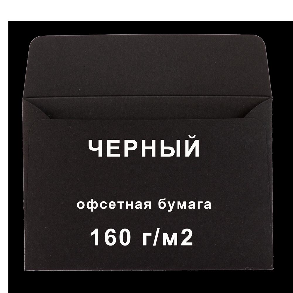 Конверт С6 черный, 160 г/м2