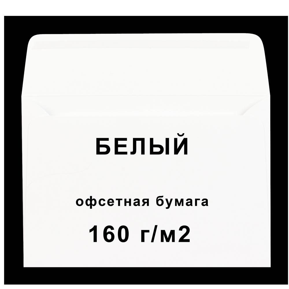 Конверт белый С6 офсетная бумага 160 г/м2