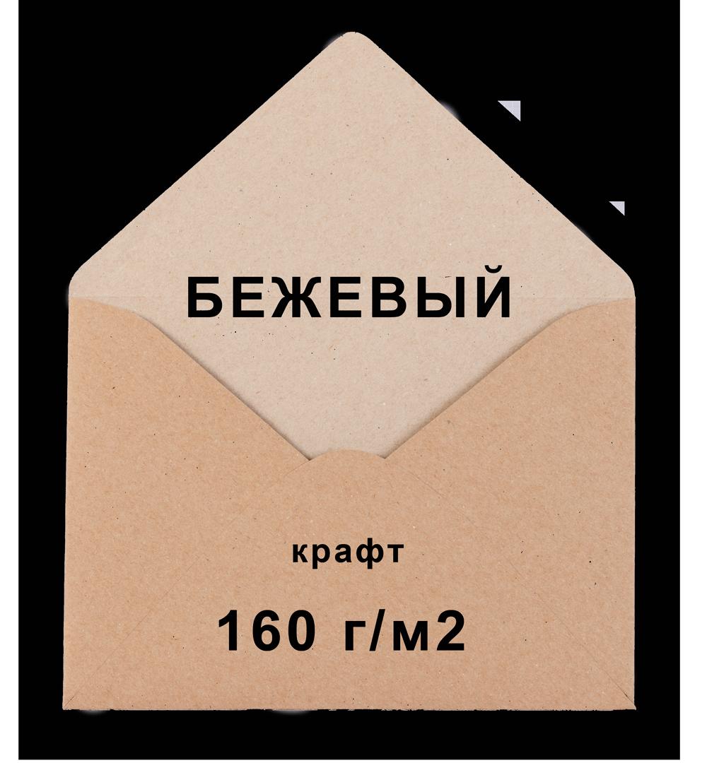 Конверт С5 K-132 крафт 120 г/м2