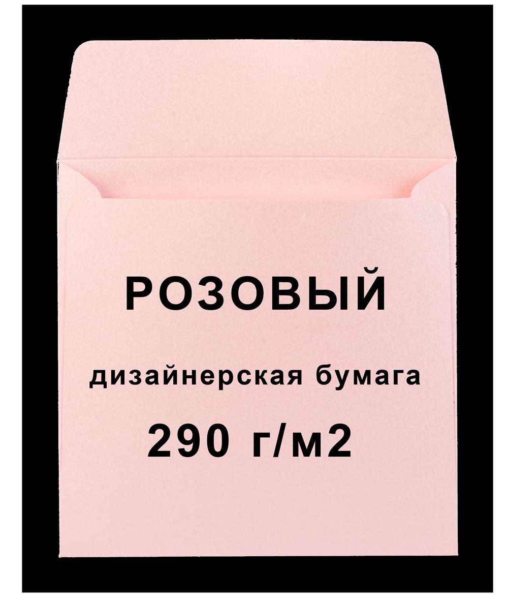 Конверт 17х17 SHINE rose 290 г/м2