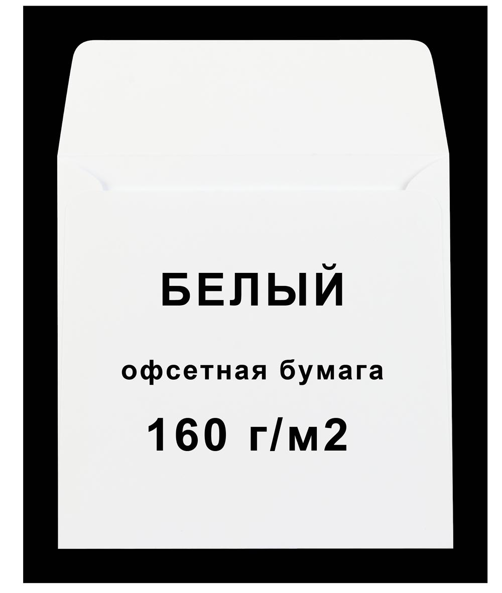 Конверт 17х17 белый офсет 160 г/м2