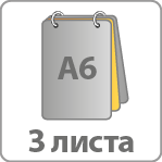 105х150 мм 3 листа