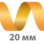 атласные 20 мм