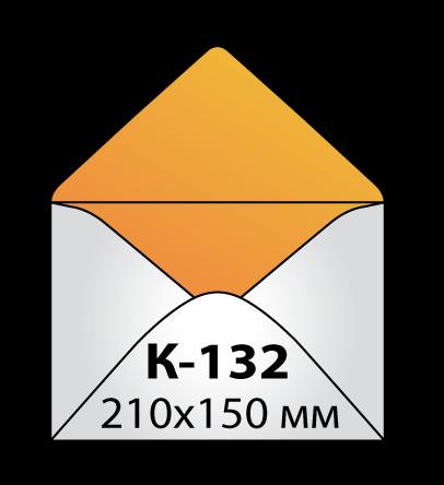 Конверт 210х150 мм арт. K-132 мм