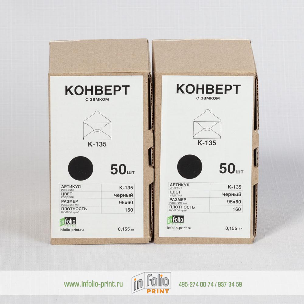 Упаковка конвертов K-135 черный по 50 шт.