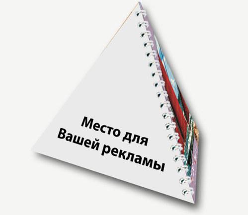 Рекламное место на календаре-пирамидке
