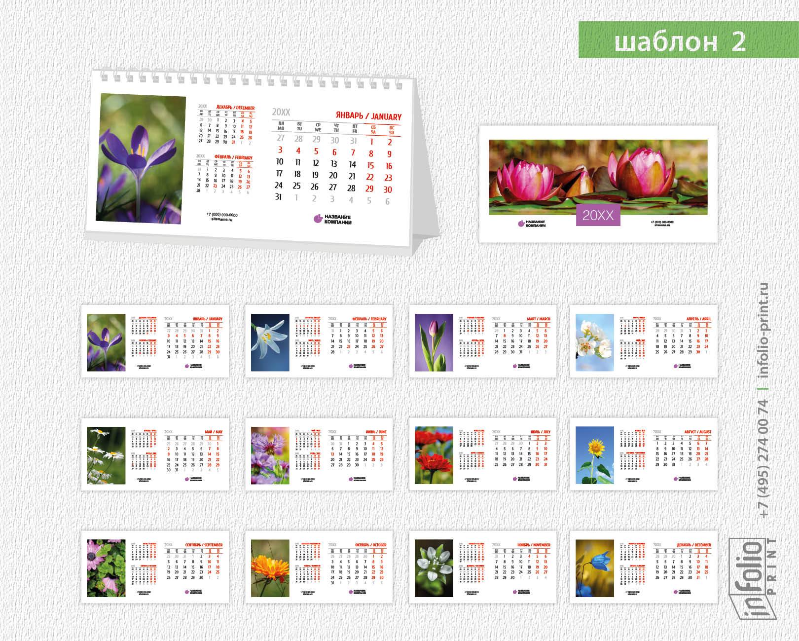 Шаблон настольконо перекидного календаря 2