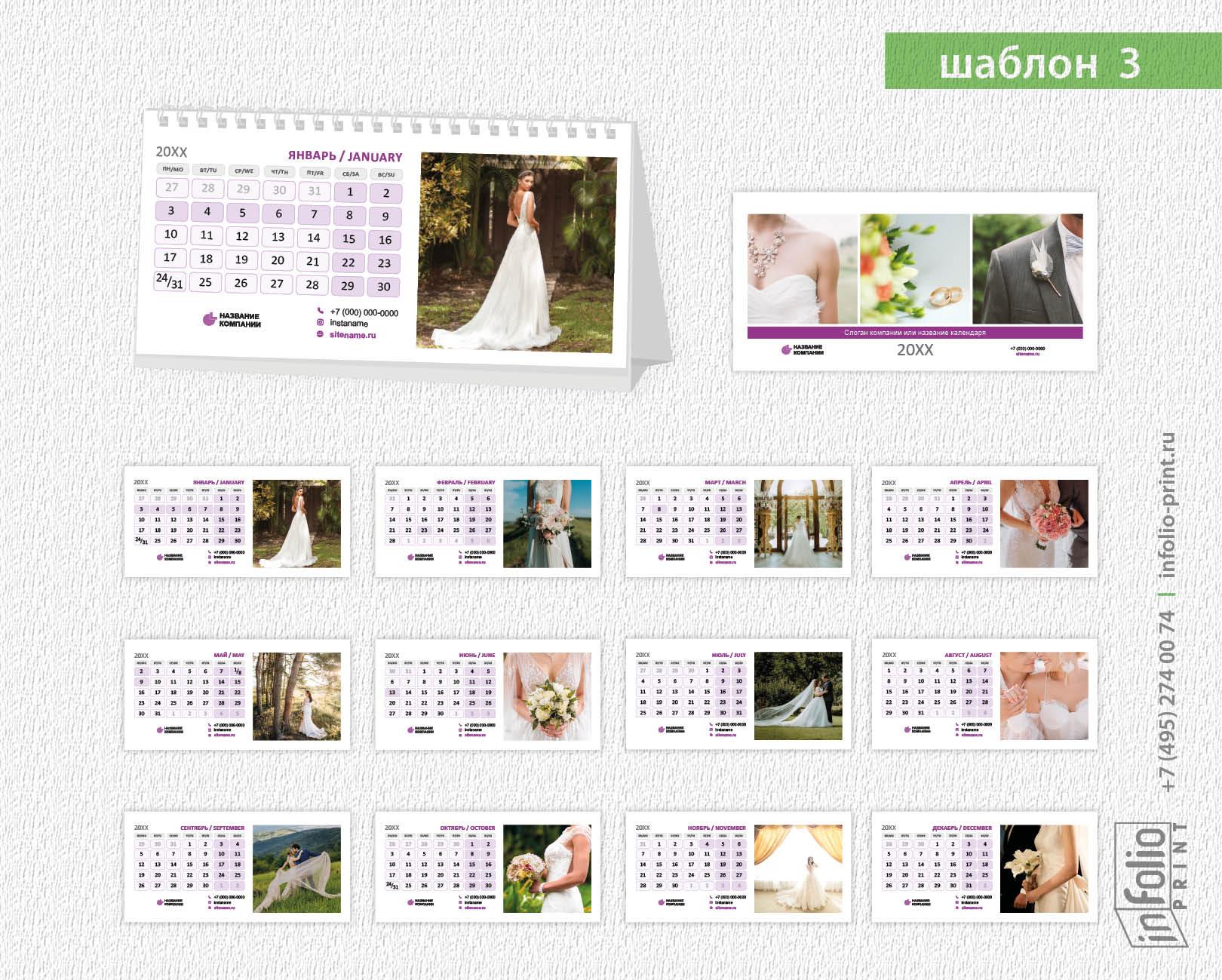 Шаблон настольконо перекидного календаря 3