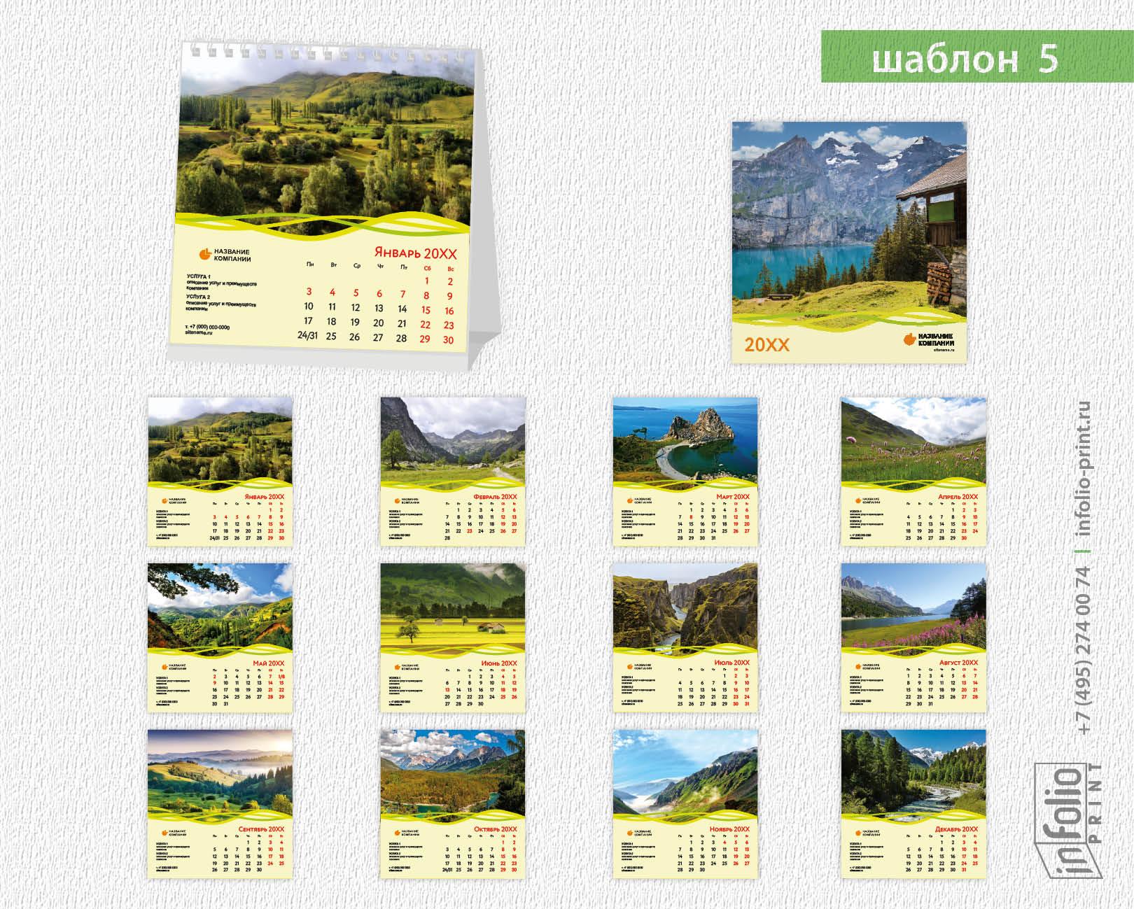 Календарь настольный квадратный 15х15