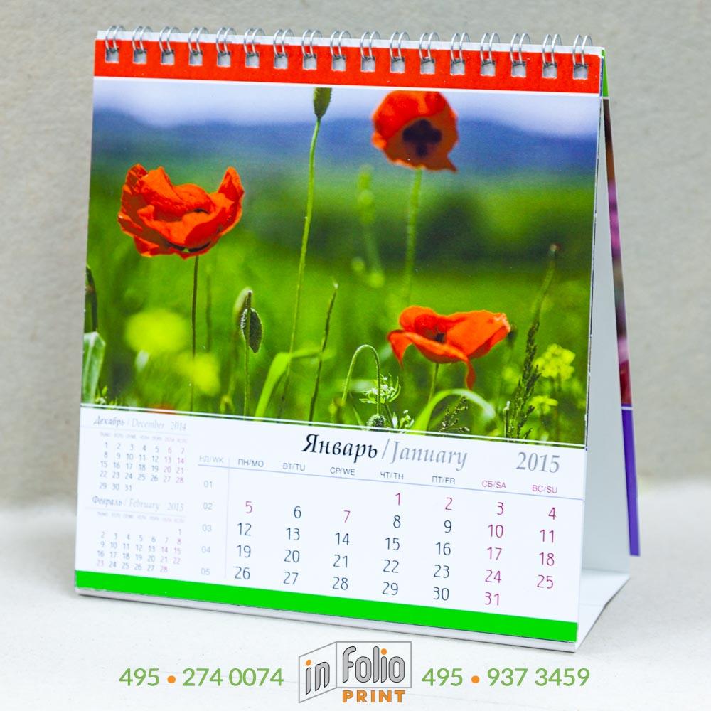 Шаблон настольного календаря в онлйн студии