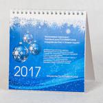 Квадратный настольный перекидной календарь 15х15