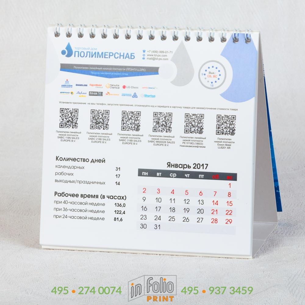 сетка с QR-кодами для настольного календаря