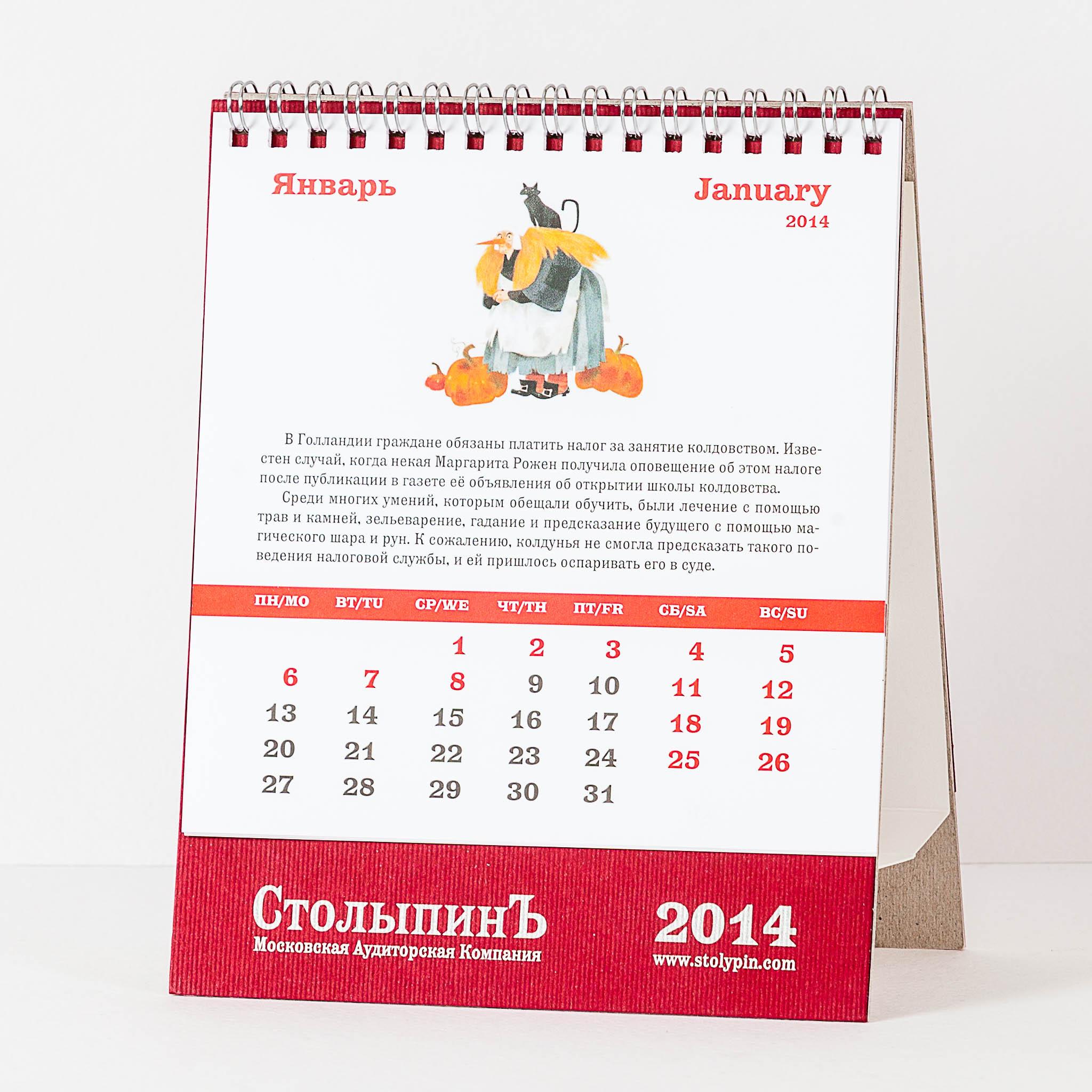Календарь настольный на твердой подставке