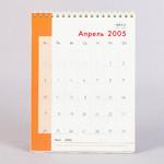 Вертикальный календарь А5
