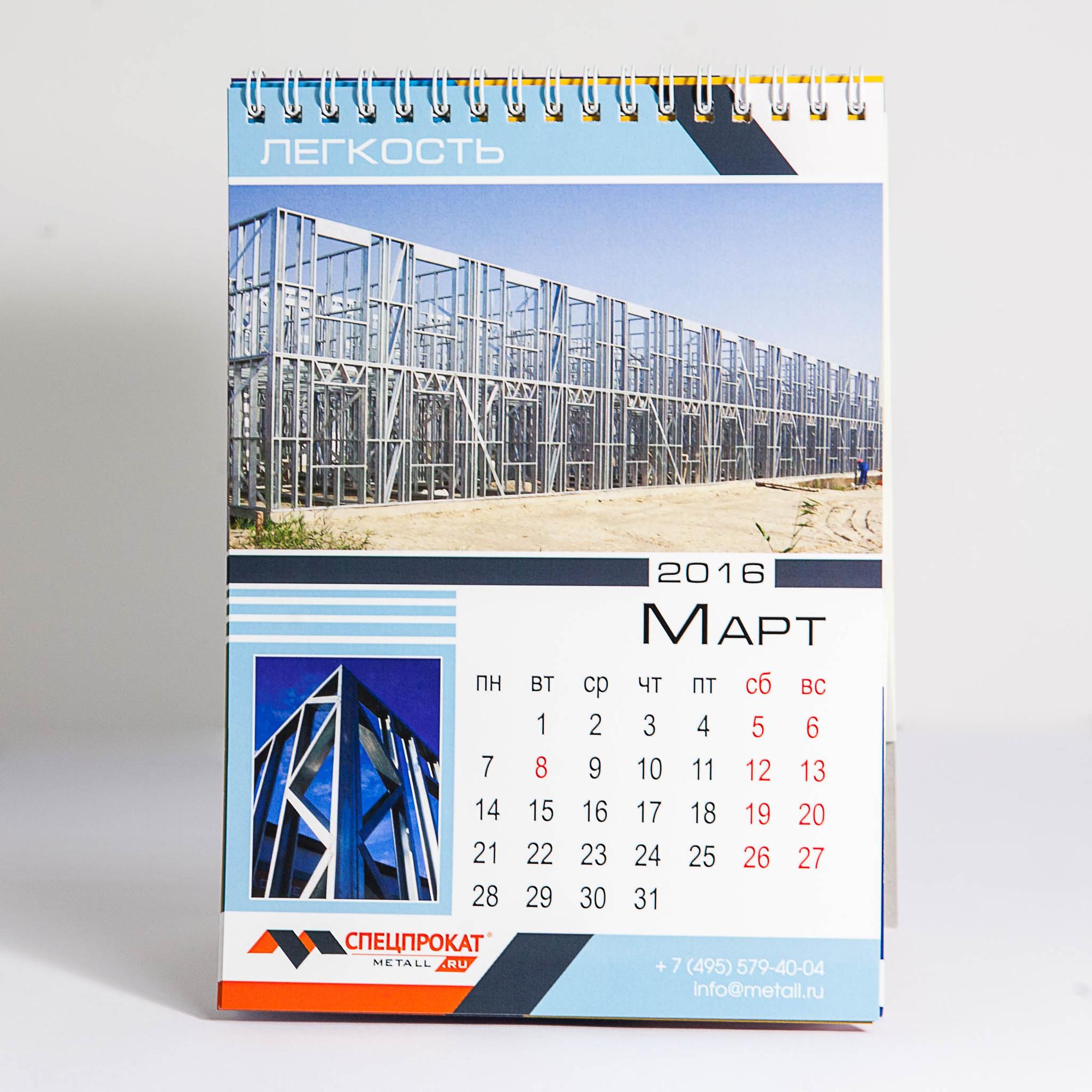 вертикальный А5, настольный перекидной календарь