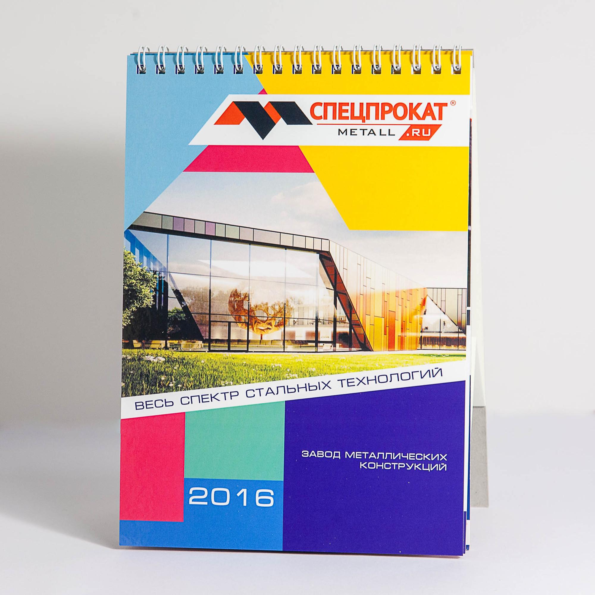 Обложка настольного перекидного календаря с ламинацией