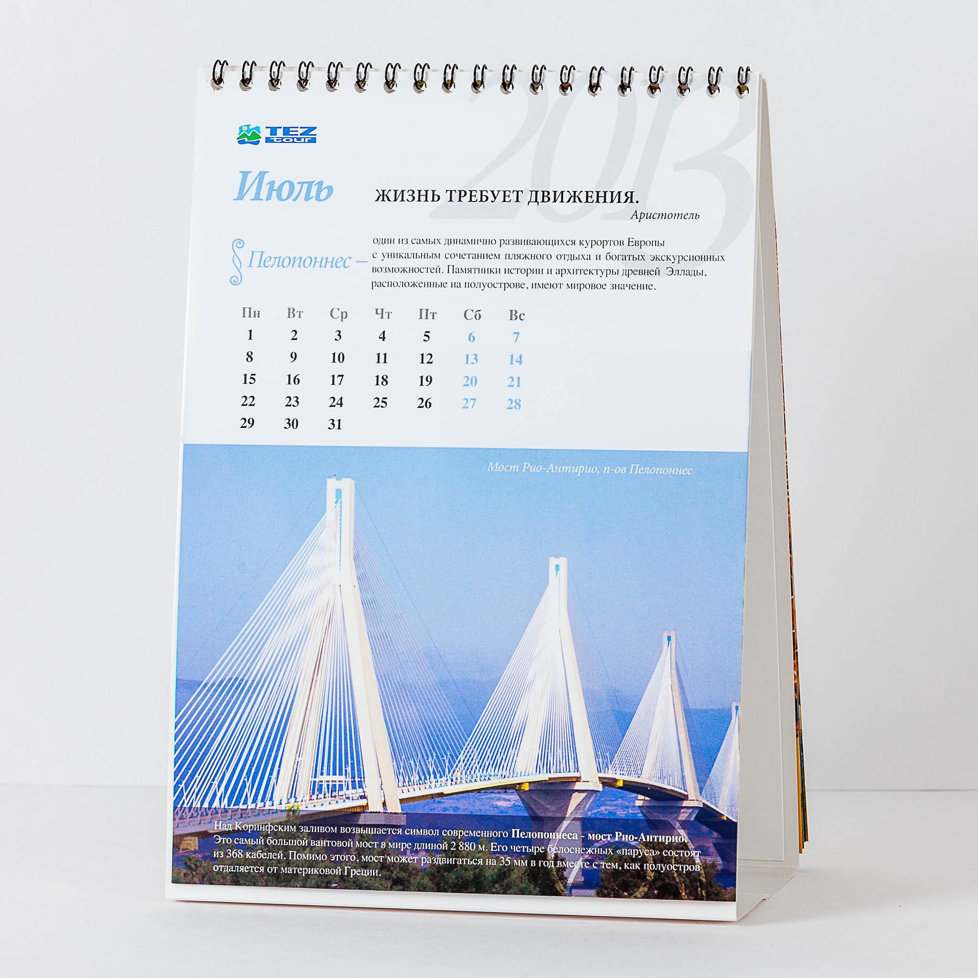 настольный календарь для туристической компании