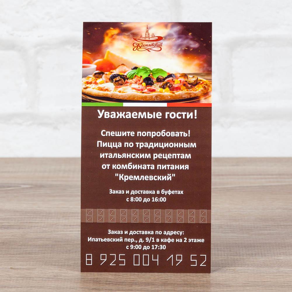 Информационный флаерс с ценами для пицерии