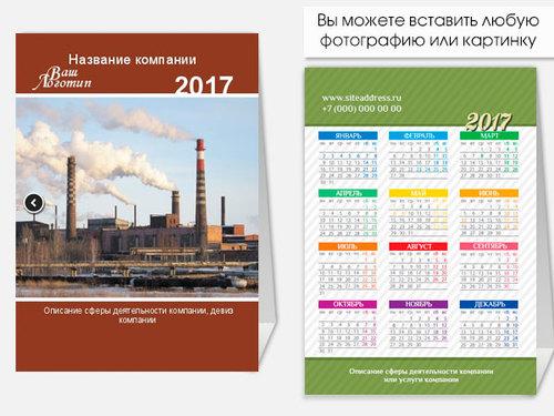 готовые шаблоны для календаря домика