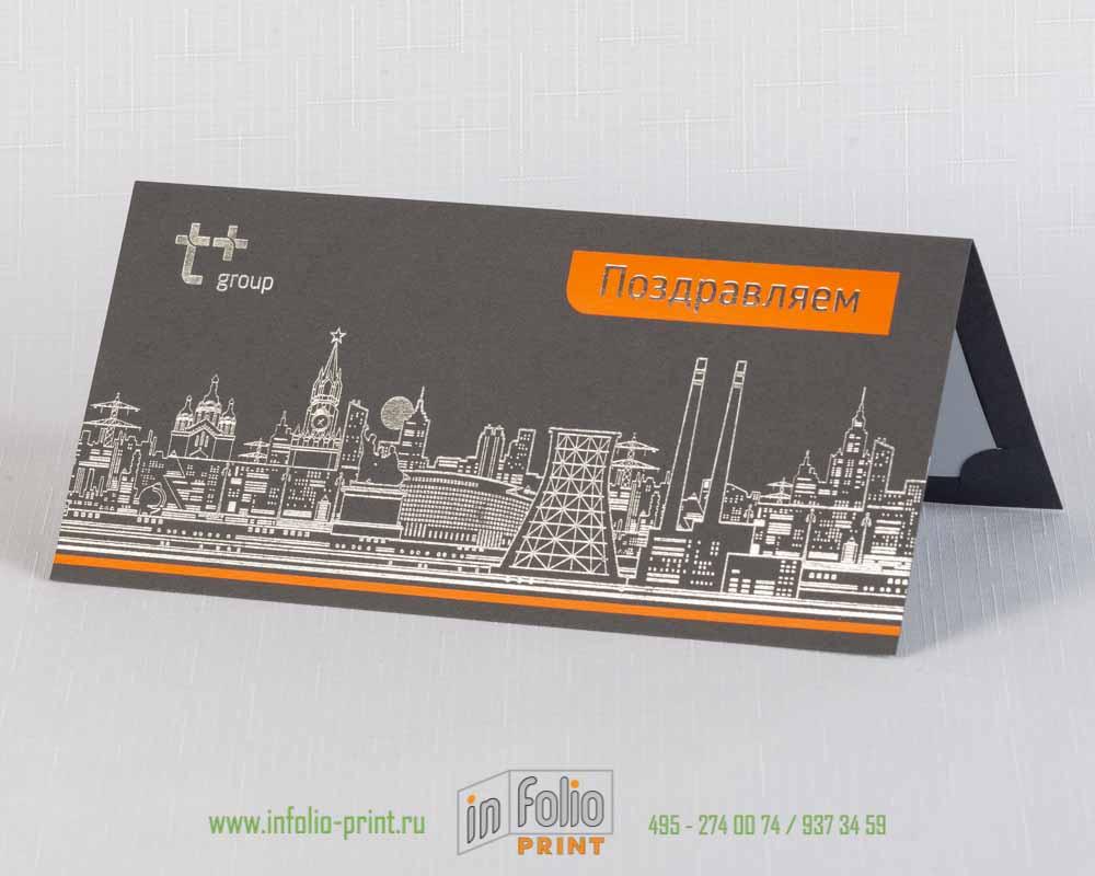 Евро открытка на дизайнерской бумаге с тиснением фольгой