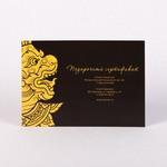 Подарочный сертификат черный с золотом