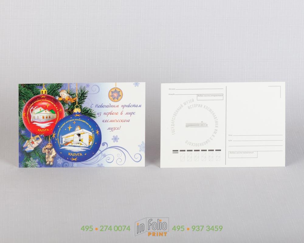 глянцевая почтовая карточка с новым годом