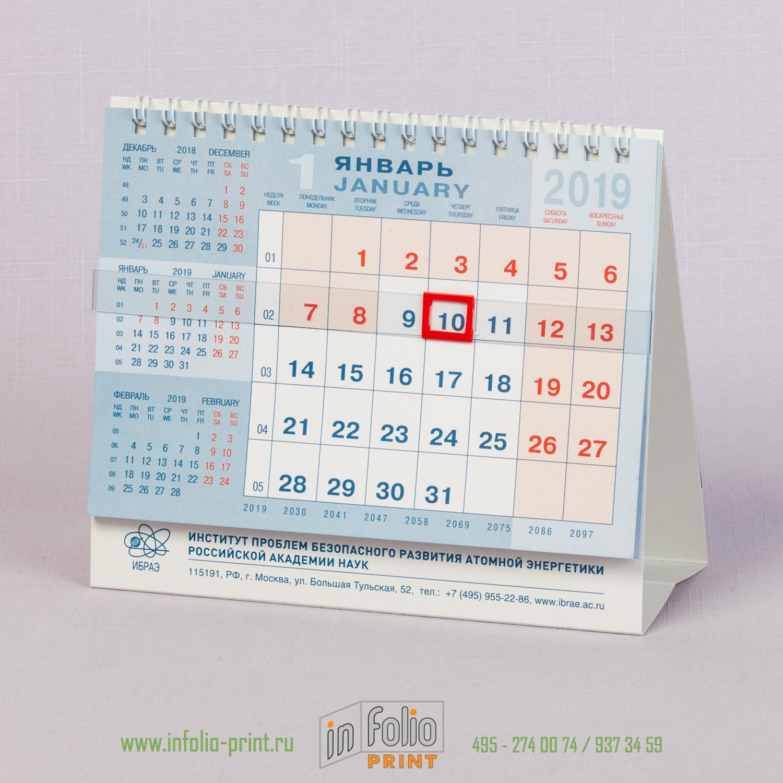 Настольный деловой календарь с голубой сеткой и бегунком