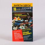 Флаерс информация билеты на концерт Башмета