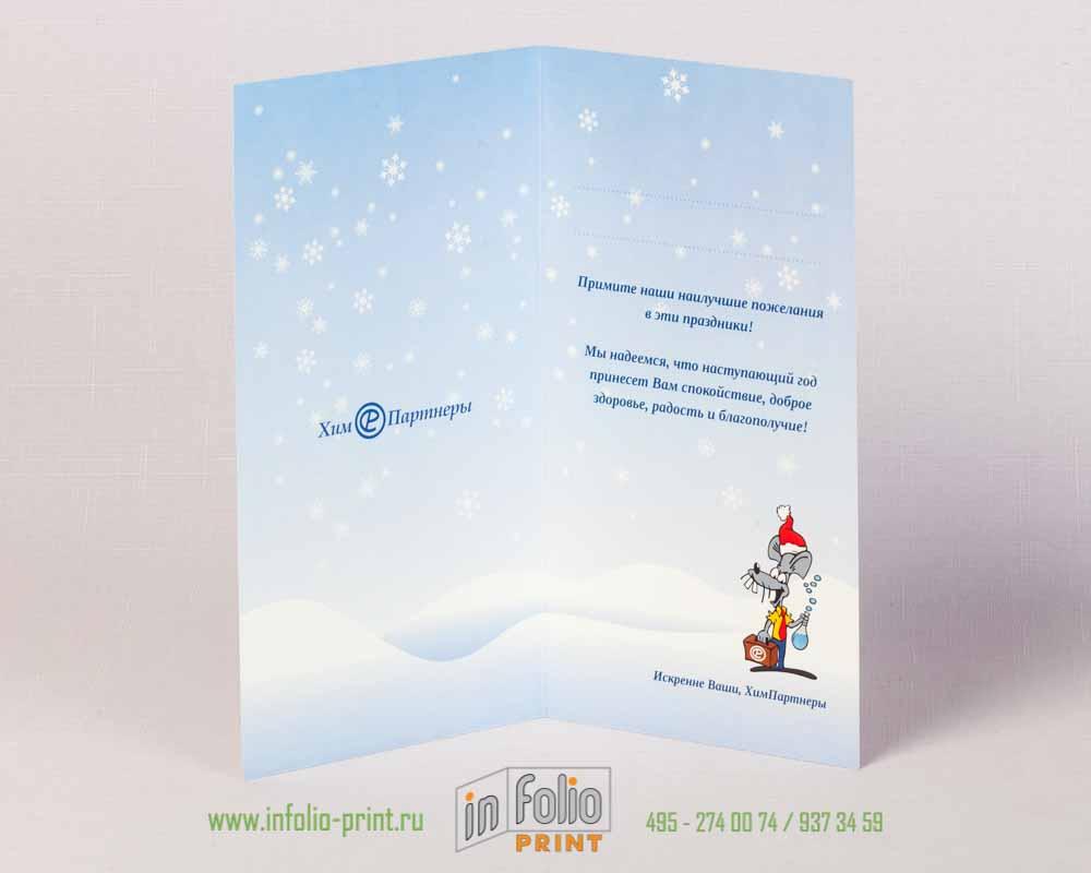 поздравительный текст открытки к новому году