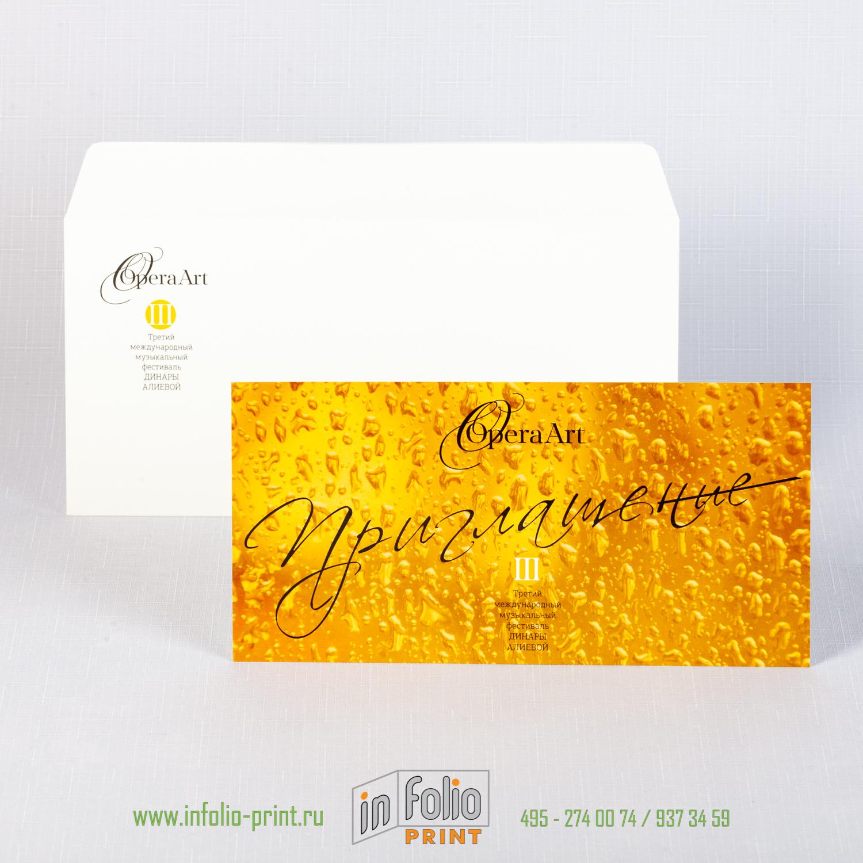 Приглашение на концерт с конвертом
