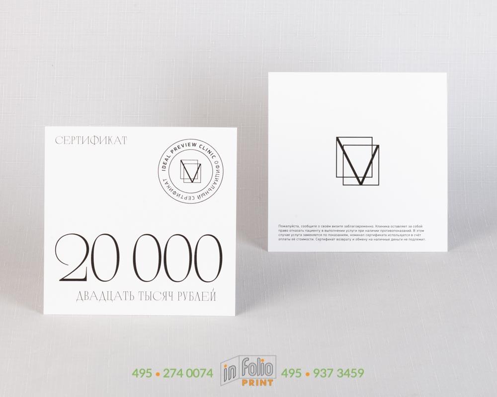 подарочный сертификат 12х12