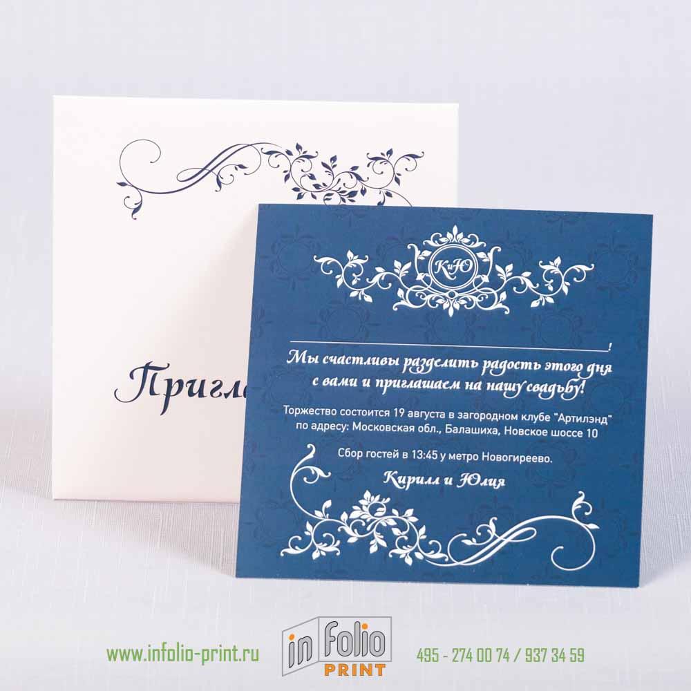 Квадратная свадебная открытка