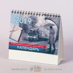 Обложка настоьлного делового календаря на 2019 год