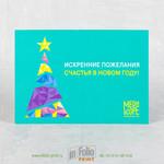 Поздравительная открытка 150х100 мм с Новым годом!
