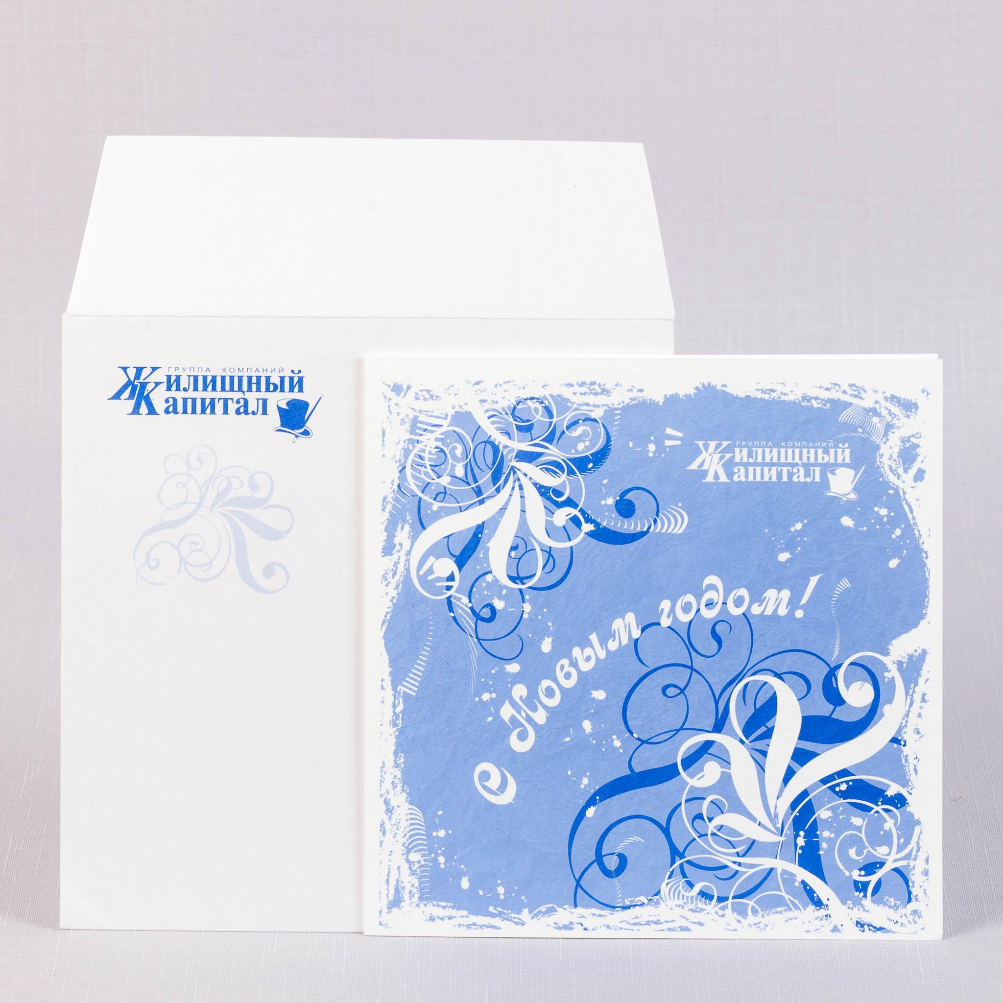 Открытка с Новы годом с конвертом из дизайнерской бумаги