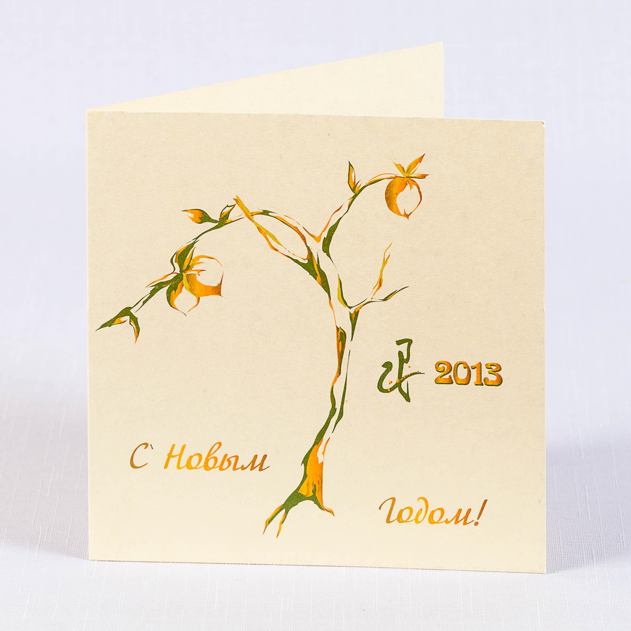 Открытка с Новому году из золотистого маджестика