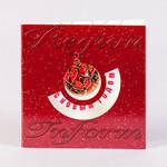 Квадратная открытка к Новому году с вырубкой новогоднего шара