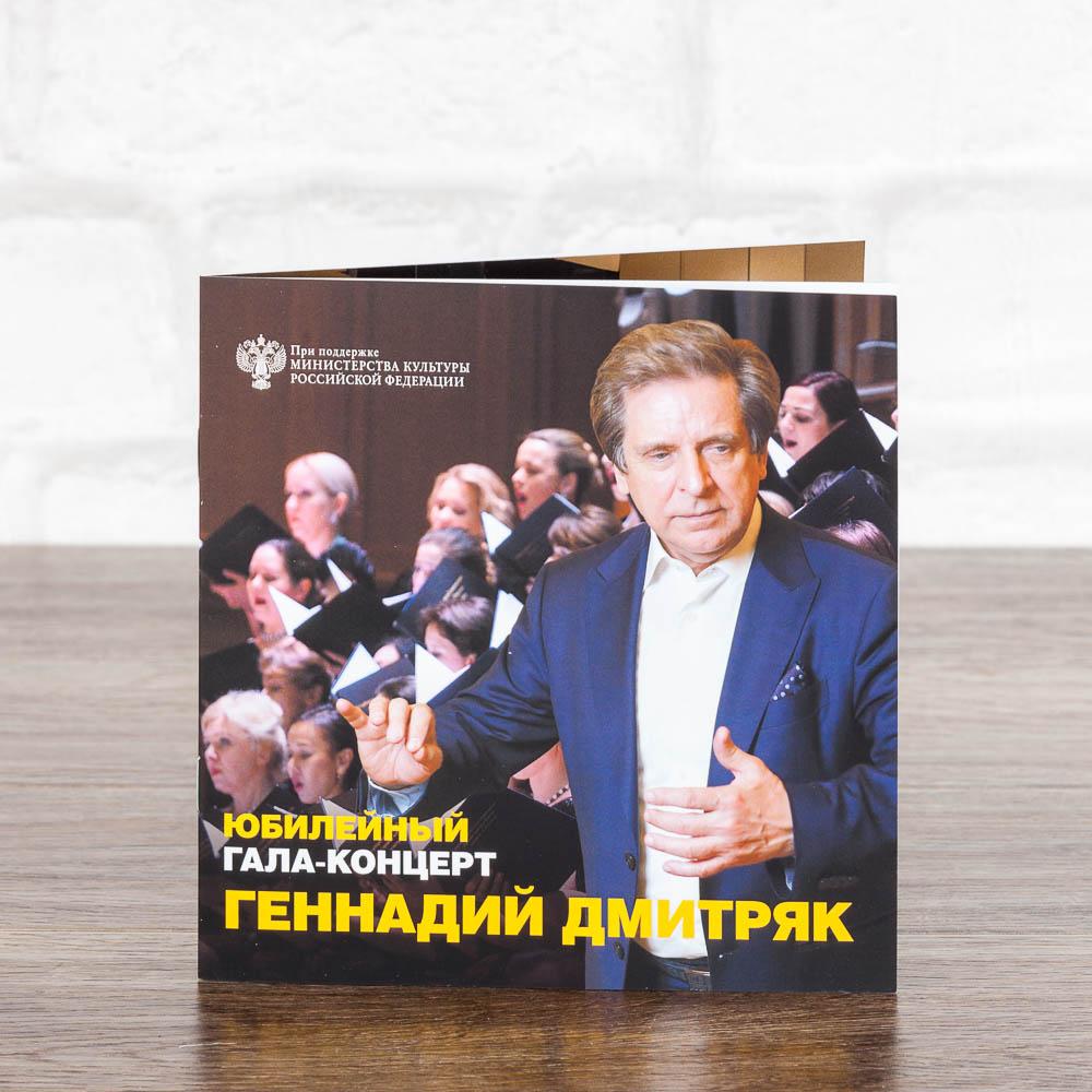 Программа концерта 15х15 с велюровой ламинацией