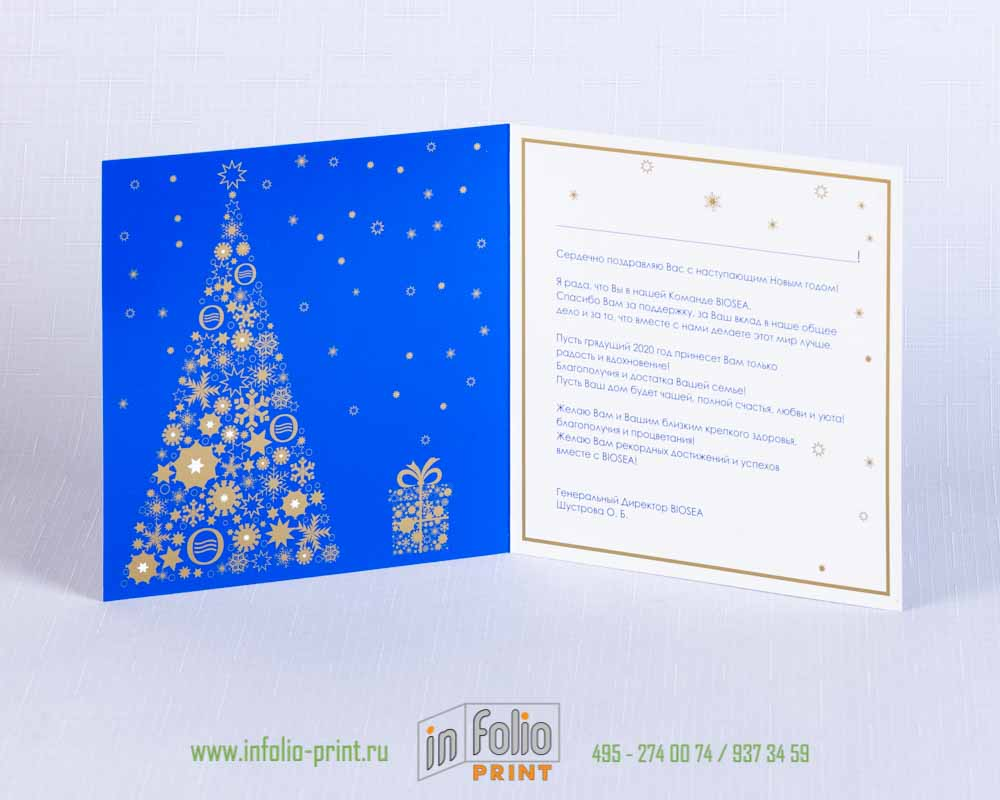 новогодняя корпоратиная квадратная открытка