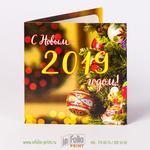 Квадратная открытка 15х15 с Новым годом