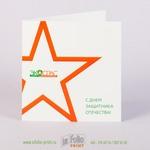 Корпоративная открытка на 23-ее февраля