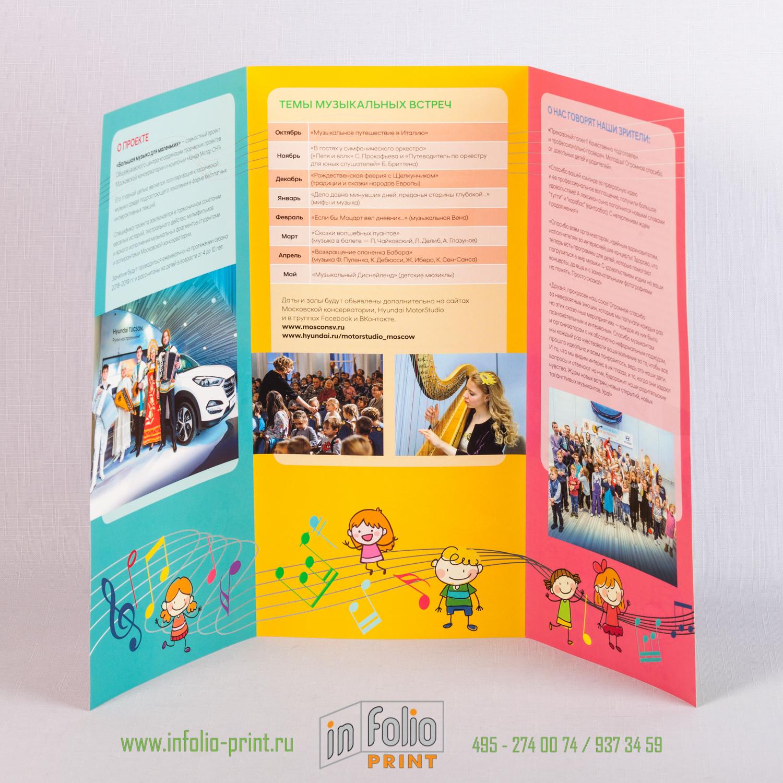 Программа для детей 150х300 с два фальца с ламинацией